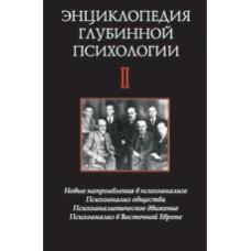 Энциклопедия глубинной психологии