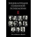 Энциклопедия глубинной психологии. Т. 3. Последователи Фрейда