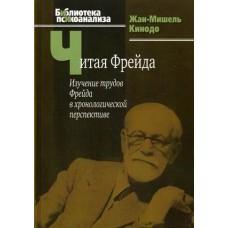 Читая Фрейда: изучение трудов Фрейда в хронологической перспективе