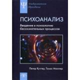 Психоанализ: введение в психологию бессознательных процессов