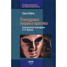 Психодрама: теория и практика