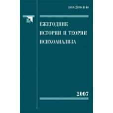 Ежегодник истории и теории психоанализа. Том 1