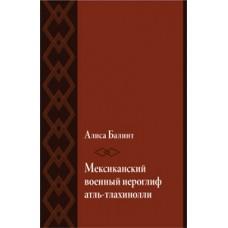 Мексиканский военный иероглиф атль-тлахинолли