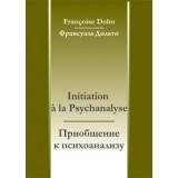 Приобщение к психоанализу: факсимиле, транскрипция, перевод