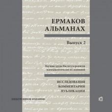 Ермаков-альманах. Выпуск 2 (CD)