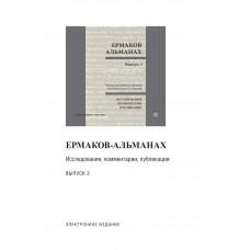 Ермаков-альманах. Выпуск 2 (PDF)