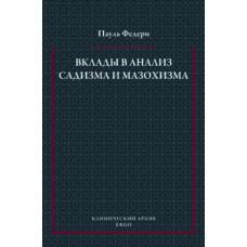 Вклады в анализ садизма и мазохизма