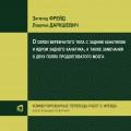 О связи веревчатого тела с задним канатиком и ядром заднего канатика (CD)