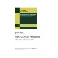 О связи веревчатого тела с задним канатиком и ядром заднего канатика (PDF)