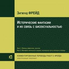 Истерические фантазии и их связь с бисексуальностью (CD)