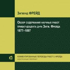 Обзор содержания научных работ приват-доцента д-ра Зигм. Фрейда 1877–1897 (CD)