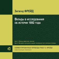 Вклады в исследования об истерии 1892 года (CD)