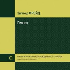 Гипноз (CD)