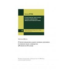 О происхождении задних нервных корешков в спинном мозге аммоцетов  (PDF)