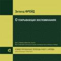 О покрывающих воспоминаниях (CD)
