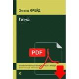 Гипноз (PDF)