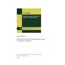 Наблюдение гемианестезии высокой степени у истеричного мужчины (PDF)