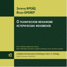 О психическом механизме истерических феноменов (CD)