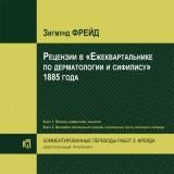 Рецензии в «Ежеквартальнике по дерматологии и сифилису»1885 года (CD)