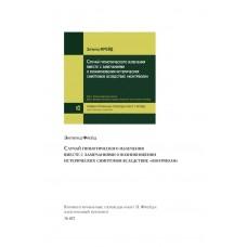 Случай гипнотического излечения вместе с замечаниями о возникновении истерических симптомов вследствие «контрволи» (PDF)