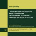 Случай гипнотического излечения вместе с замечаниями о возникновении истерических симптомов вследствие «контрволи» (CD)