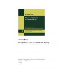 Вклады в исследования об истерии 1892 года (PDF)