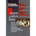 Введение в работы Биона: группы, познание, психозы, мышление, трансформация, психоаналитическая практика