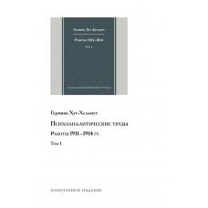 Работы 1911–1914 гг. Том 1 (PDF)