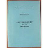 Антропософский путь познания