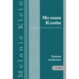 Эдипов комплекс в свете ранних тревог и другие работы 1945–1952 гг. Том 5