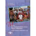 Методы арт-терапевтической помощи детям и подросткам: отечественный и зарубежный опыт