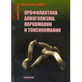 Профилактика алкоголизма, наркомании и токсикомании