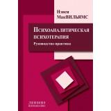 Психоаналитическая психотерапия. Руководство практика (предзаказ; отправка с 28.07.18)
