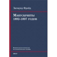 Манускрипты 1892–1897 годов из переписки с В. Флиссом