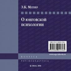 О юнговской психологии (CD)