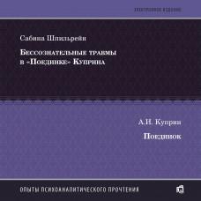 Бессознательные травмы в «Поединке» Куприна (CD)