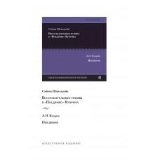 Бессознательные травмы в «Поединке» Куприна (PDF)