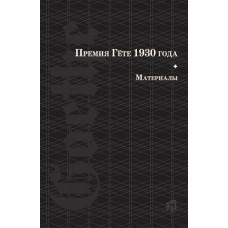 Премия Гёте 1930 года: материалы