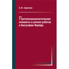 Протопсихоаналитические элементы в ранних работах и биографии Фрейда
