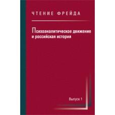 Психоаналитическое движение и российская история