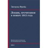 Лекция, прочитанная в ноябре 1913 года: в изложении и реконструкции Теодора Райка