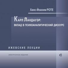 Карл Ландауэр: вклад в психоаналитический дискурс (CD)