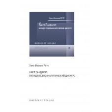 Карл Ландауэр: вклад в психоаналитический дискурс (PDF)