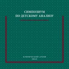 Симпозиум по детскому анализу 1927 года (CD)