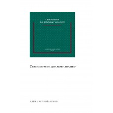 Симпозиум по детскому анализу 1927 года (PDF)