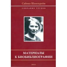 Сабина Шпильрейн. Материалы к биобиблиографии