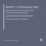 Вокруг «Стен и мостов»: размышления о методологии психологической науки (CD)