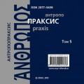 Антропопраксис. Ежегодник гуманитарных исследований. Том 5 (CD)