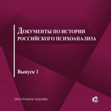 Документы по истории российского психоанализа (CD)