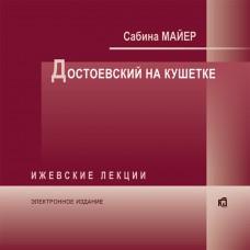Достоевский на кушетке (PDF)